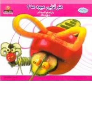 دنیای هنر تزیین میوه ها 2 (بین الملل حافظ)