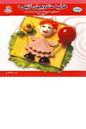 هنرتهیه ساندویچهای تزیینی 4 (بین الملل حافظ)