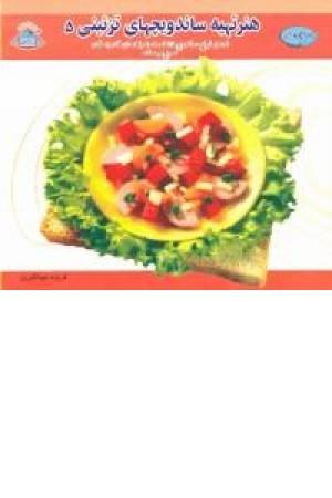 هنرتهیه ساندویچهای تزیینی 5 (بین الملل حافظ)