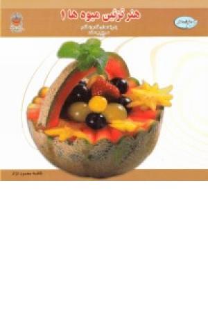 دنیای هنر تزیین میوه ها 1 (بین الملل حافظ)