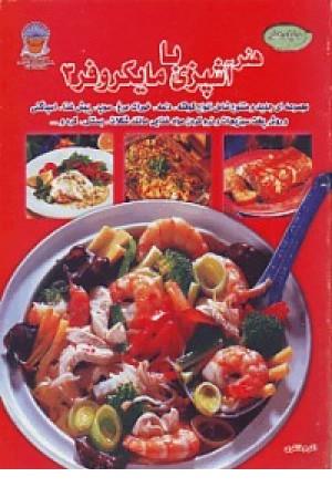 دنیای هنر آشپزی با مایکروفر 3 (حافظ)