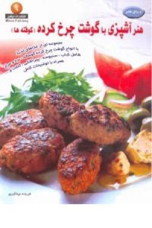 دنیای هنر آشپزی باگوشت چرخ کرده (کوفته ها) حافظ