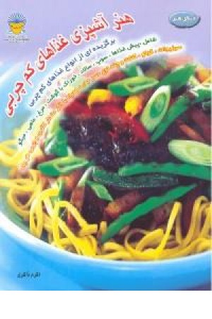 دنیای هنر غذاهای کم چربی (بین الملل حافظ)