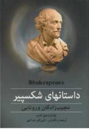 داستانهای شکسپیر(نجیب زادگان ورونایی)
