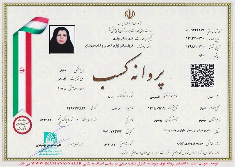 خدمات و مجوز های کتابسرا بوشهر